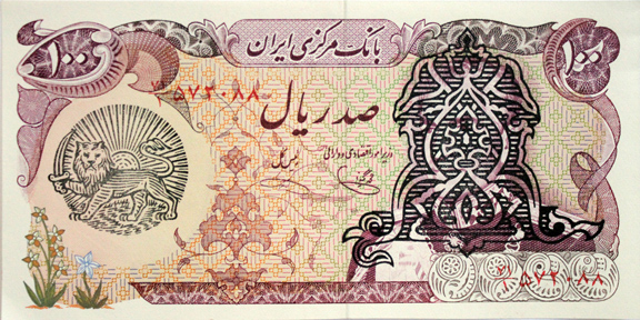 """Scott Benzel, Post-Islamic-Revolution Iranian banknote with Effaced image of the Shah, 2013"""